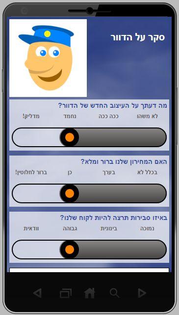 דוגמה לסקר