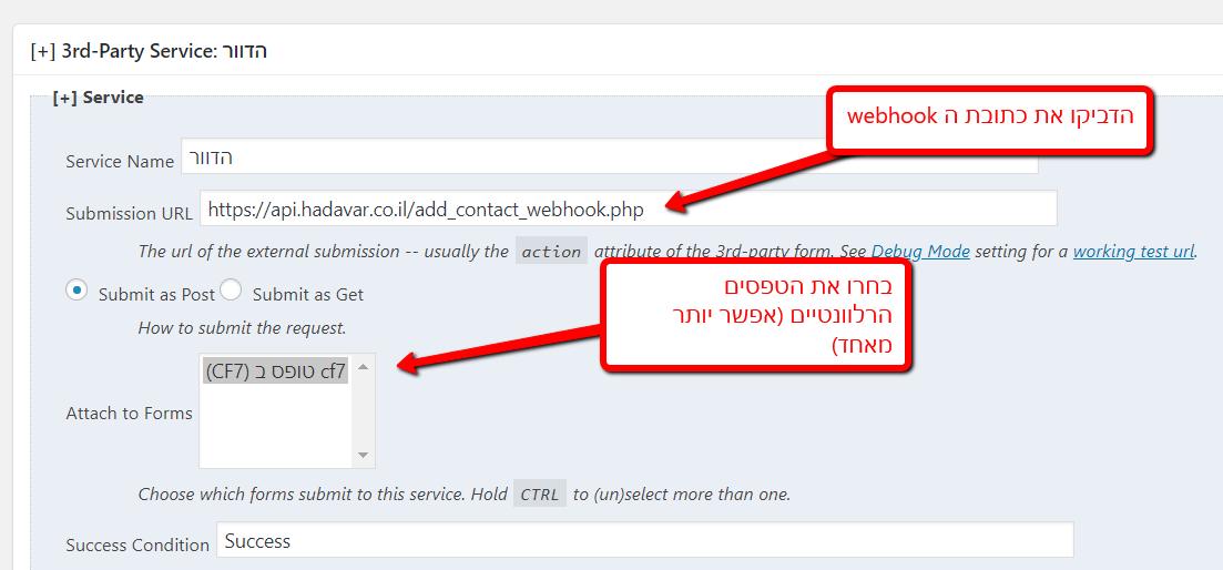 הגדרת חיבור לדוור - כתובת ה webhook