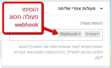 הוספת Webhhok בטופס אלמנטור