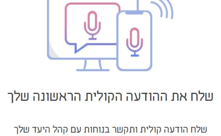 שולחים הודעות קוליות ללקוחות עם הדוור